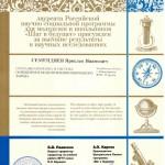 Diplom_Yaroslav